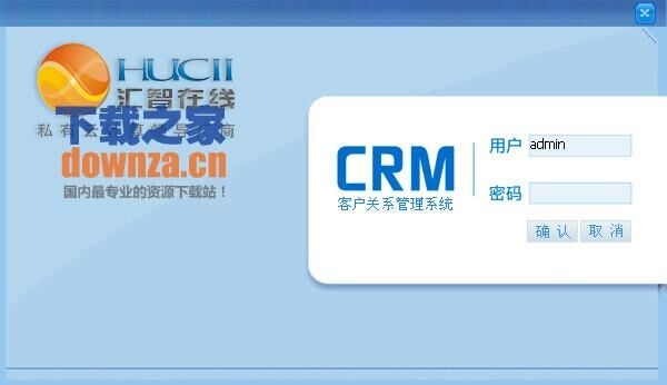 汇智在线免费CRM系统 v2.0