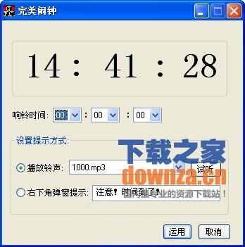 完美闹钟 v1.0.04.08 pc版
