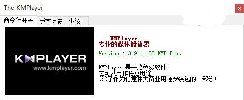免费全能播放器KMPlayer 3.9.1.138更新 内附下载地址