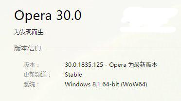 Opera欧朋浏览器30.0.1835.125发布 内附稳定版官方下载