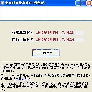 全查北京时间校准软件 1.0绿色版