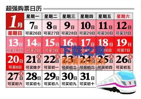 超强购票日历