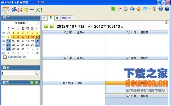 iCal个人日程管理软件 V1.6.392 免费版