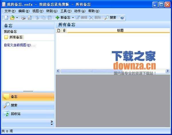 效能备忘录 (支持备忘录和笔记本)3.10.324 免安装版