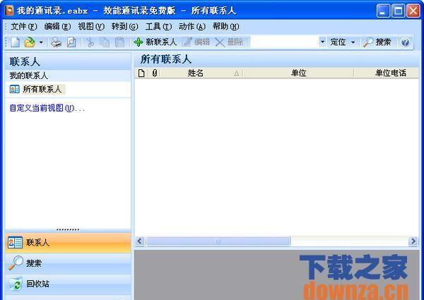 效能通讯录 (客户信息管理)3.10.324 免安装版