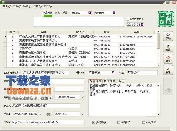 商家信息管理 1.0.1.0绿色版