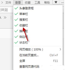 360浏览器收藏栏找不到怎么办?