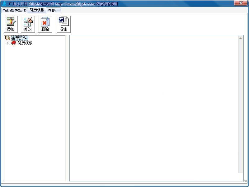 201job简历软件 V1.01个人简历写作软件201job简历软件