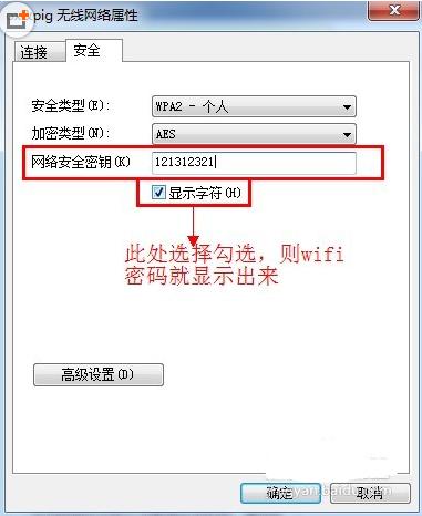 怎么查询WiFi密码?