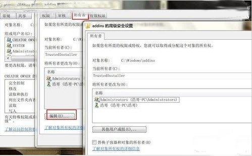Win7系统的最高管理权限怎样设置?