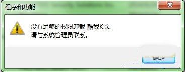 win7系统卸载软件时提示没有管理员权限如何操作?
