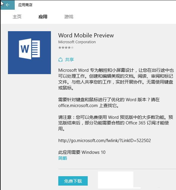 Office真免费了:买Win10送Office!