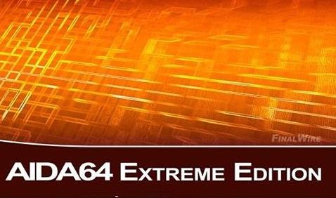 硬件检测工具AIDA64 5.20.3479 Beta至尊版发布 内附下载