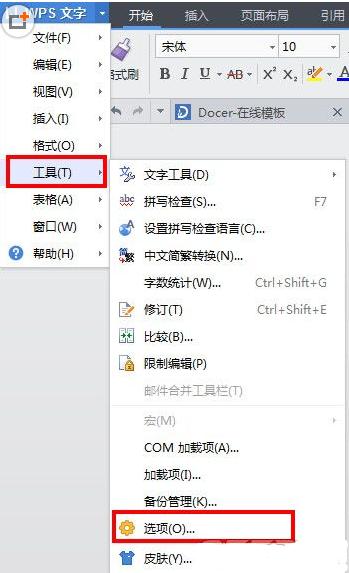 怎样取消wps文字自动编号?