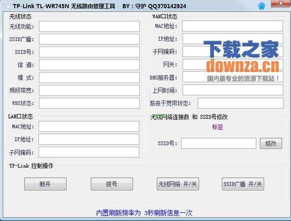 TP-Link TL-WR745N无线路由管理工具 绿色版
