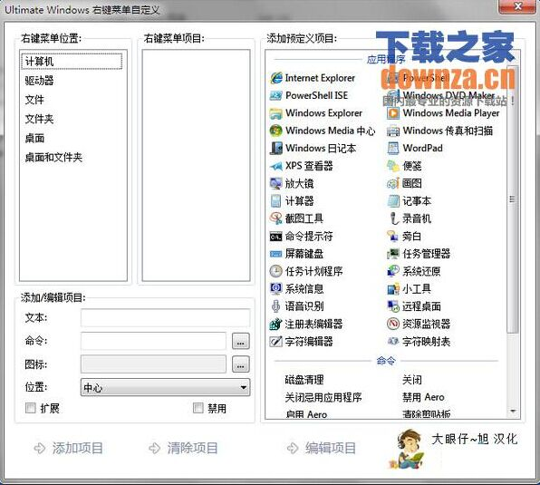 右键增强定制小工具(Ultimate Windows Context Menu Customizer) 1.0 绿色汉化版