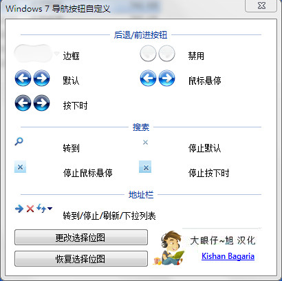 Win7导航按钮自定义(Windows 7 Navigation Buttons Customizer) 1.0 绿色汉化版