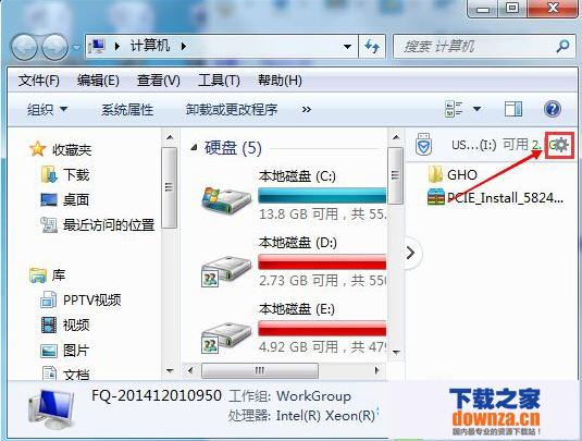 如何关闭Win7计算机窗口右侧的U盘内容显示?