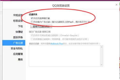 如何使用QQ浏览器拦截网页广告?