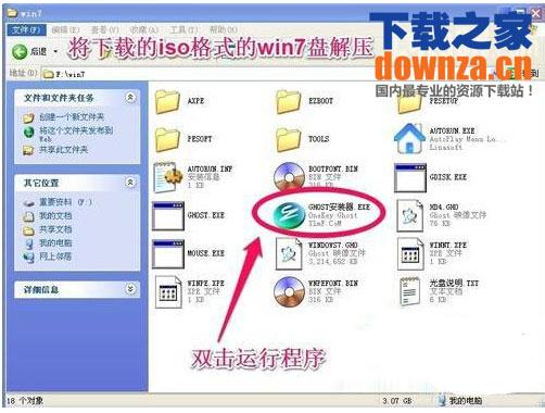 安装Win7系统没有光盘如何安装?