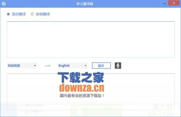 新云翻译器