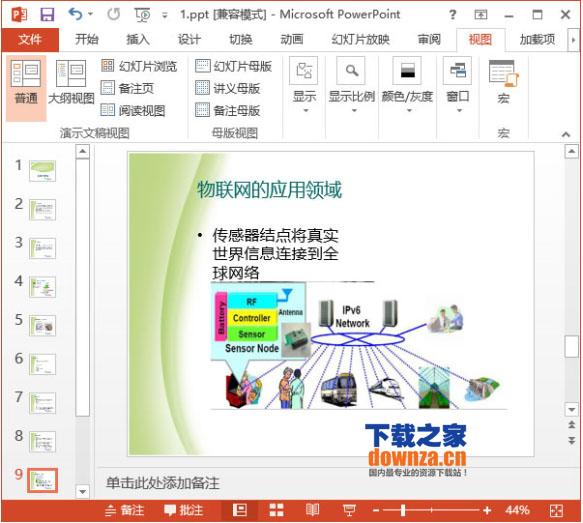 公司LOGO怎样在PowerPoint 2013幻灯片中呈现?