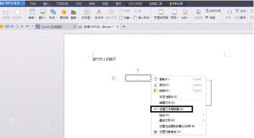 文本框链接在wps中怎样创建,wps创建文本框链接方法
