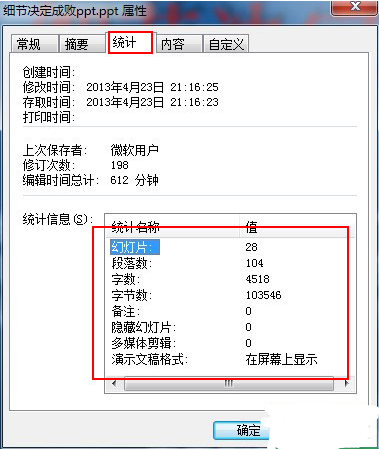 在ppt中怎样计算演示文稿字数总数