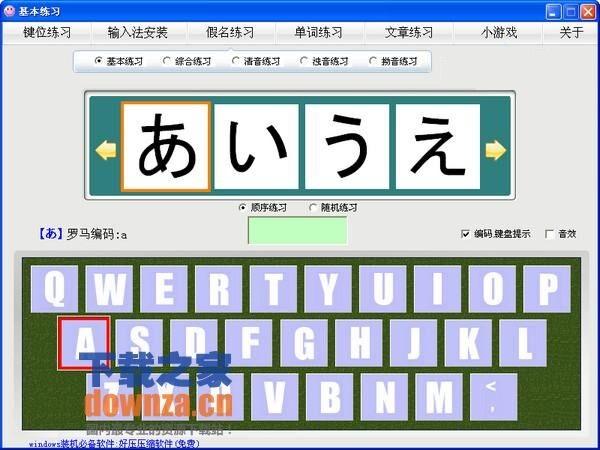 日语打字练习 2013