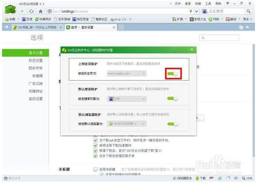 360浏览器主页可以修改吗?怎样修改360浏览器主页