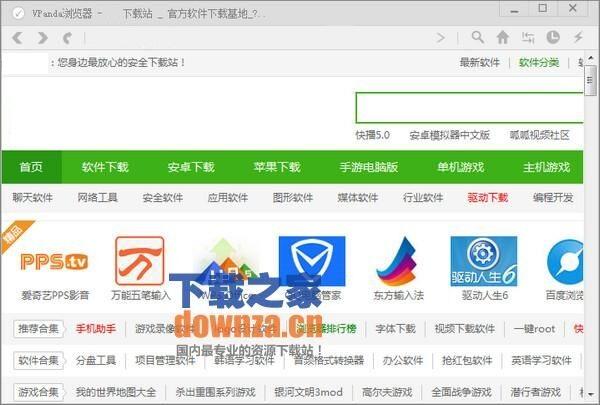 VPanda浏览器