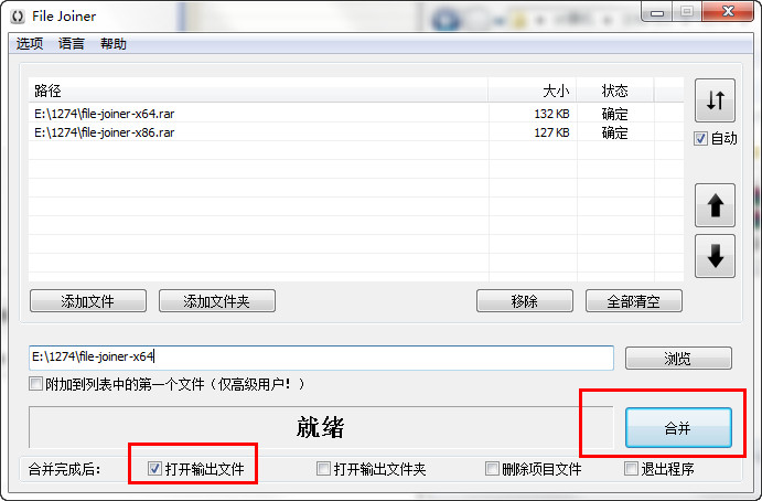 文件分割合并工具(File Joiner)截图