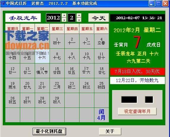 中国式日历 1.0绿色版