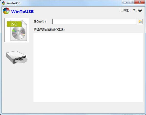 WinToUSB(U盘安装系统工具)截图