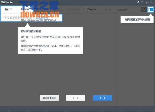 易改英语写作软件