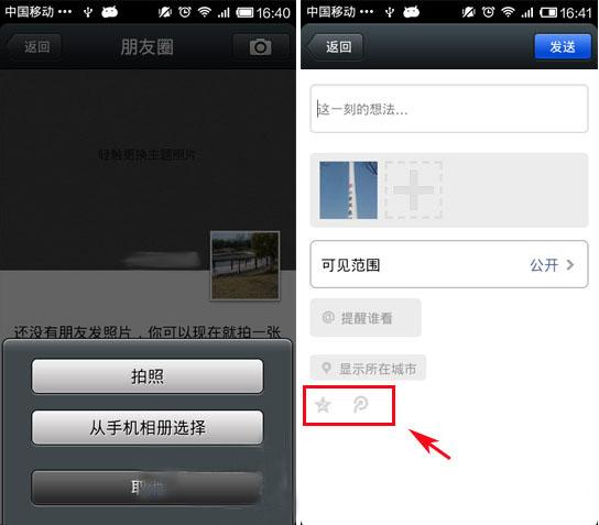 微信怎么发说说 微信发说说并同步到QQ空间