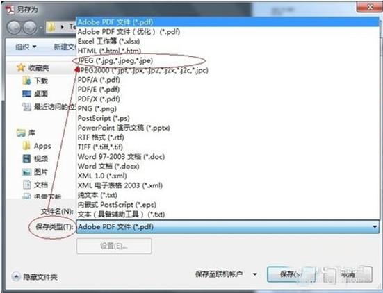 pdf转换成jpg怎么操作