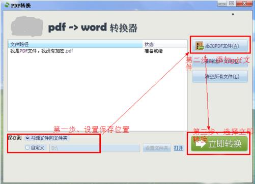 PDF转换成word转换器怎么使用