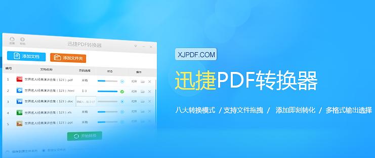 迅捷pdf转换器(多格式支持) v4.1 官方最新版