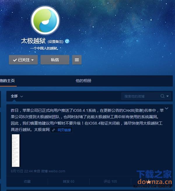 越狱用户勿升级iOS 8.4.1 暂无完美越狱