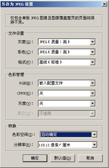 PDF怎么转成图片 PDF转图片格式方法