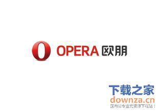 欧朋浏览器Opera 31.0.1889.174稳定版官方下载