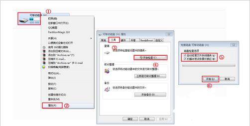 U盘不能格式化怎么办 U盘不能格式化解决方法