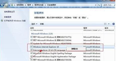 Win7如何卸载IE10浏览器 IE10浏览器方法卸载教程